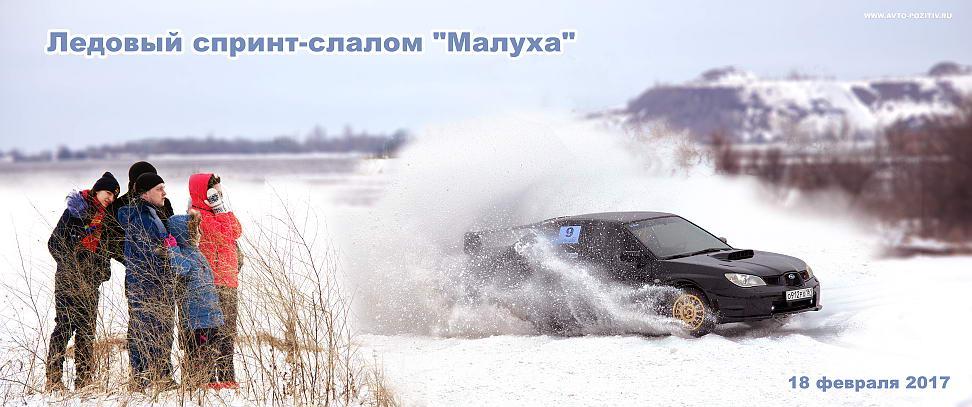 www.avto-pozitiv.ru/SPORT/SS180217/aZs.JPG